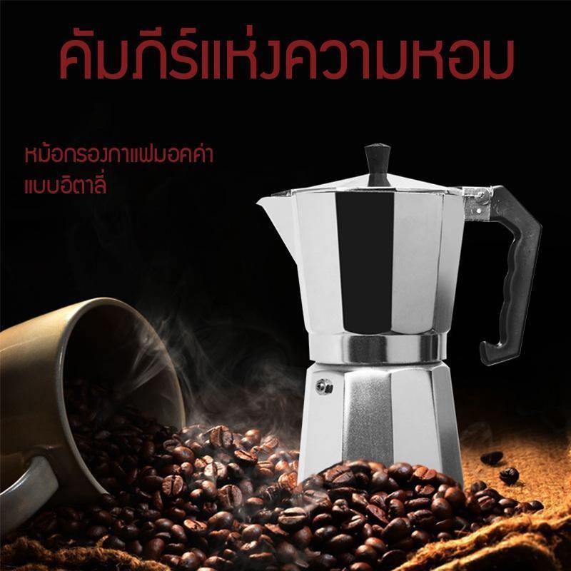 นิยม! เครื่องชงกาแฟเอสเพรสโซ่ มอคค่า ขนาด150 ml กาต้มกาแฟสดเครื่องชงกาแฟสด เครื่องทำกาแฟ ใช้ทำกาแฟสดทานได้ทุกที ถูกสุด!