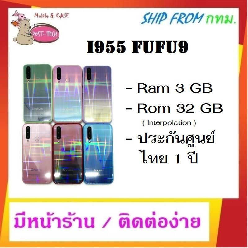 Inovo I955 fufu9 /Ram 3GB Rom 32GB /กล้องหน้า 5MP กล้องหลัง 8MP/ แบต 2,000 mAh/ ประกันศูนย์ 1 ปี / มีหน้าร้านติดต่อง่าย