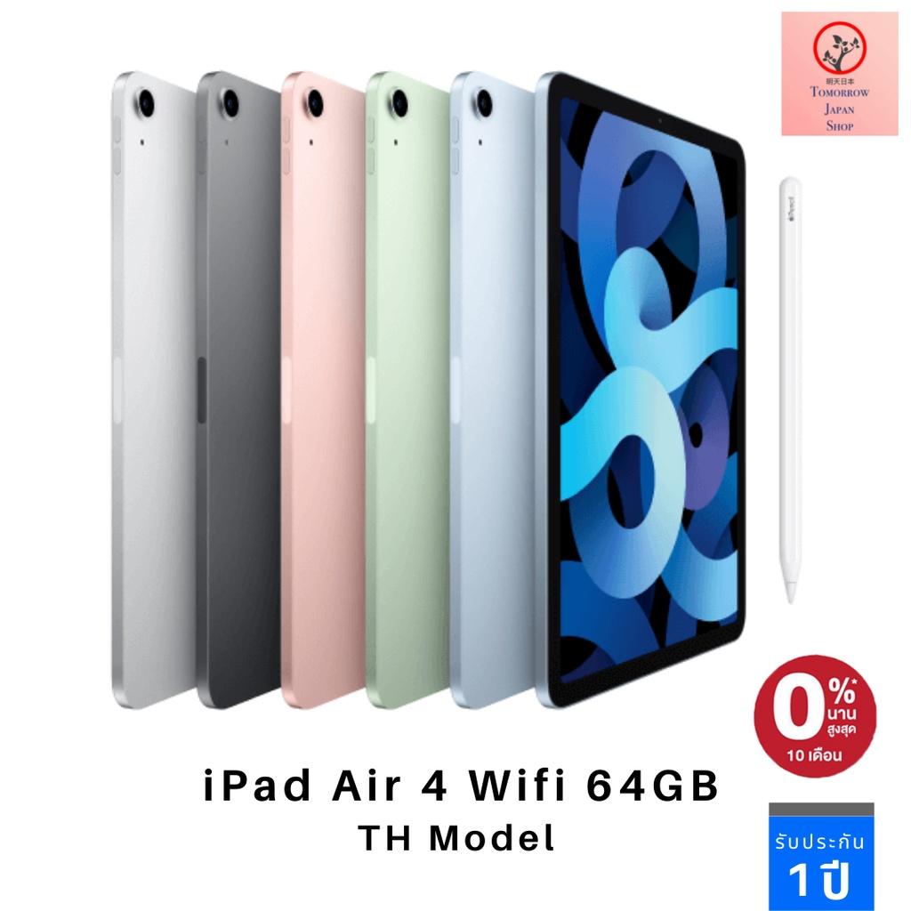 🔥พร้อมส่ง [ผ่อน0% 10เดือน🚚] iPad Air4 ไอแพดแอร์สี่ Wifi 64gb 2020 (model TH) ของแท้ 100 ประกันศูนย์ไทย