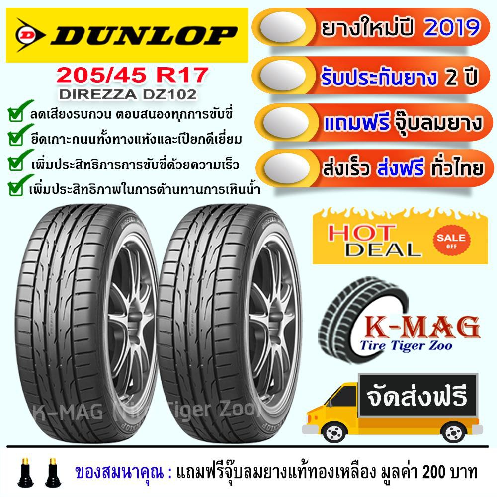 ยางรถยนต์ Dunlop DIREZZA DZ102 ขนาด 205/45R17 (2 เส้น) ยางใหม่ปี 2019
