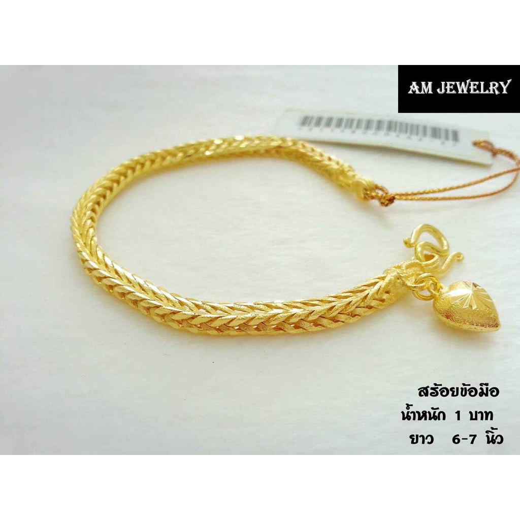 สร้อยข้อมือ-สินค้าเครื่องประดับจากเศษทองคำเยาวราช-คุ้มค่าเกินราคา