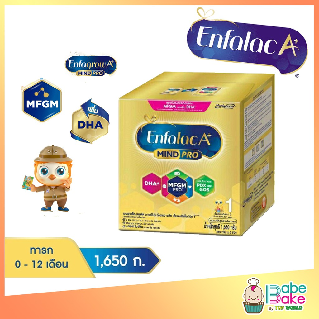 Enfalac A+ MIND PRO สูตร 1 1650 กรัม
