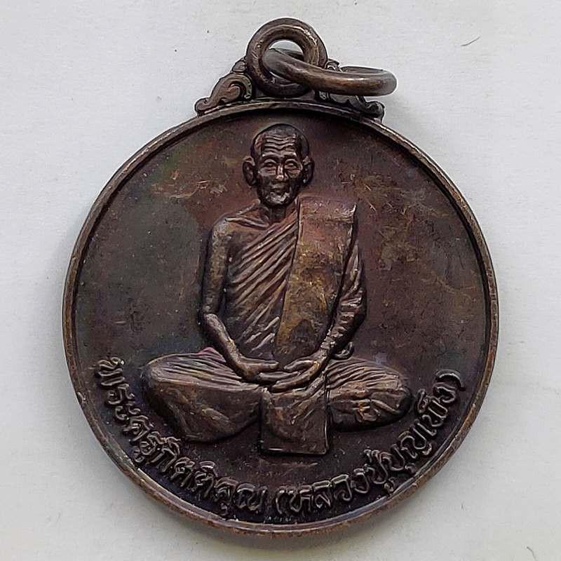 เหรียญหลวงปู่บุญเพ็ง วัดแจ้ง จ.สุรินทร์ เนื้อทองแดง