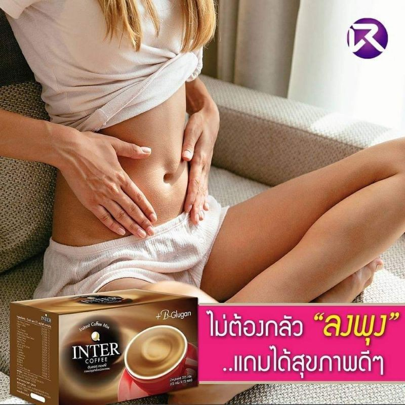 Inter Coffee  กาแฟอินเตอร์ #กาแฟอินตอร์ # inter coffee # กาแฟเบต้า # beta glucan