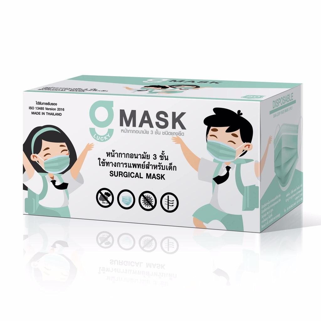 ***maskเด็ก*** G Lucky Mask สีขาว หน้ากากอนามัย 3 ชั้น ใช้ทางการแพทย์สำหรับเด็ก ผลิตในไทย