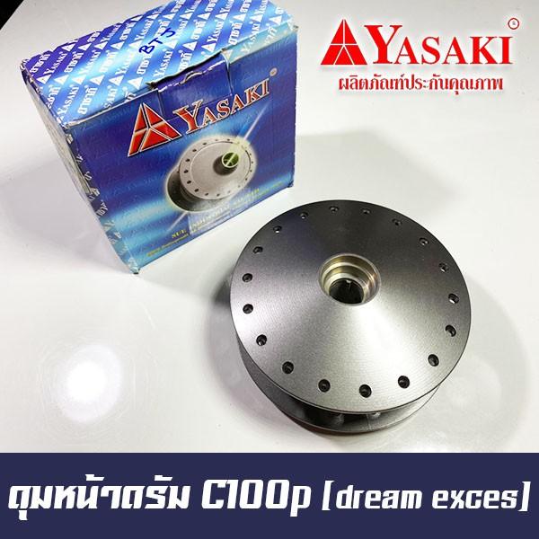 ดุมหน้าดรัม C100p (dream exces) ยี่ห้อ Yasaki มาตรฐานช่างนิยมใช้