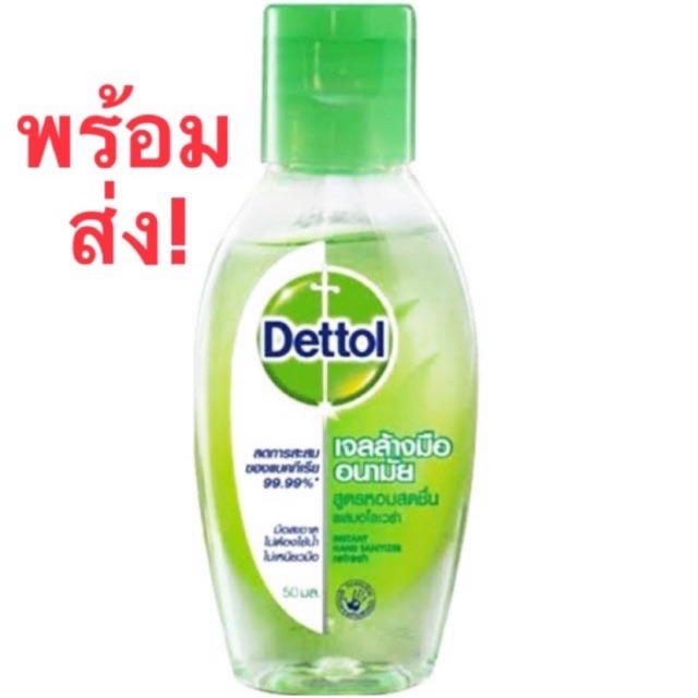 Dettol เดทตอล เจลล้างมืออนามัย