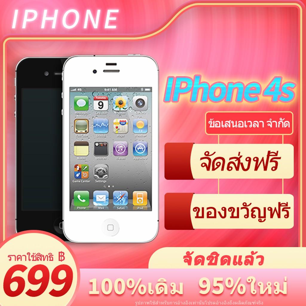 Apple iPhone 4s ไอโฟน4s (ของขวัญสุดฟรี)มือ2อุปกรณ์ครบชุดและมีกล่องให้ด้วย+ฟิล์ม+เคส  ไอโฟน4sมือสอง แท้100% 8G/16G/32G