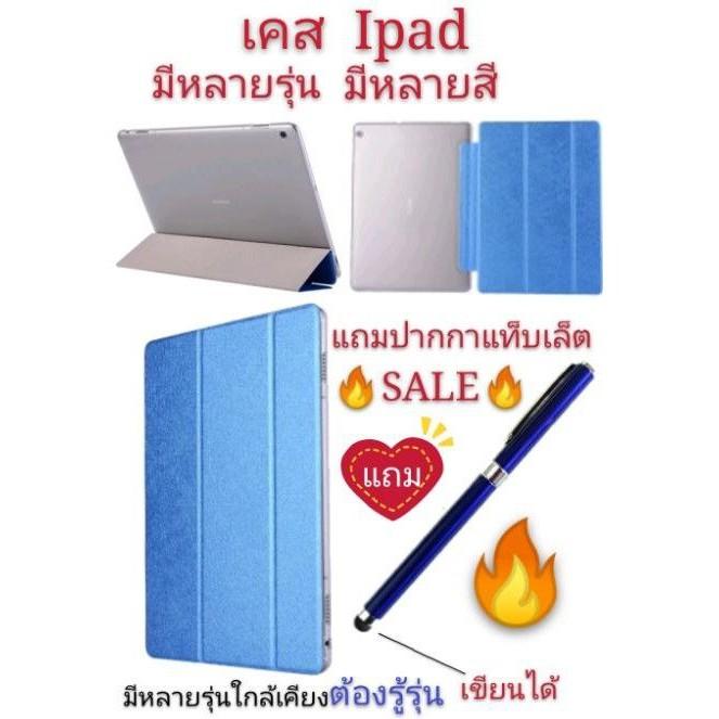 เคส ipad mini 1 2 3 4 5 ipad 2 3 4 5 6 gen7 10.2  pro 10.5 เคสไอแพด 10.2 2019 air3 10.5 11 pro 2020 Case ไอแพด ipadpro