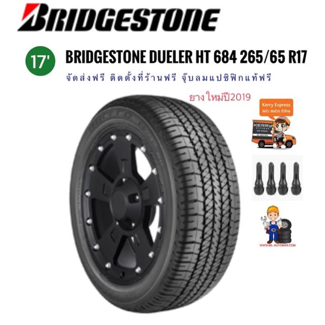Bridgestone Dueler HT 684 265/65R17 ยางนุ่มเงียบ