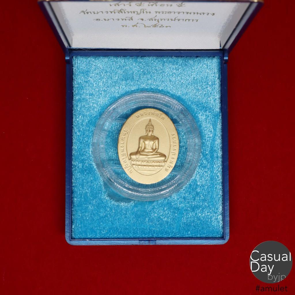 เหรียญรูปไข่หลวงพ่อโต เนื้อทองซาติน ปี2563 วัดบางพลีใหญ่ใน จ.สมุทรปราการ  พระแท้ ทางร้านบูชาจากวัดโดยตรง