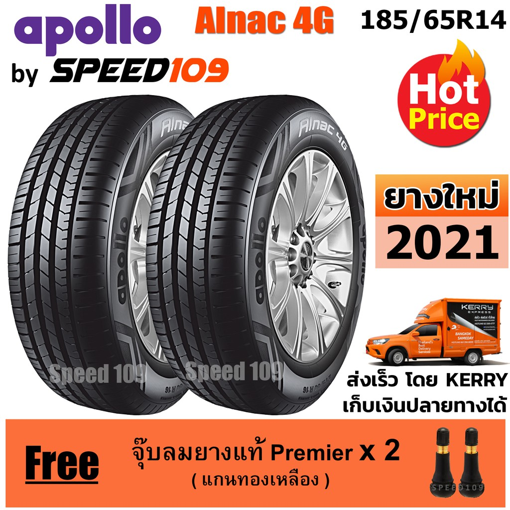 APOLLO ยางรถยนต์ ขอบ 14 ขนาด 185/65R14 รุ่น Alnac 4G  - 2 เส้น (ปี 2021)