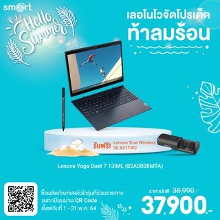 [ลด 1,000.-โค้ด SMARTMYTS] Lenovo Yoga Duet 7 13IML (82AS008MTA) i5-10210U/8GB/512GB M.2/13.0/Win10+Office2019 (Grey)