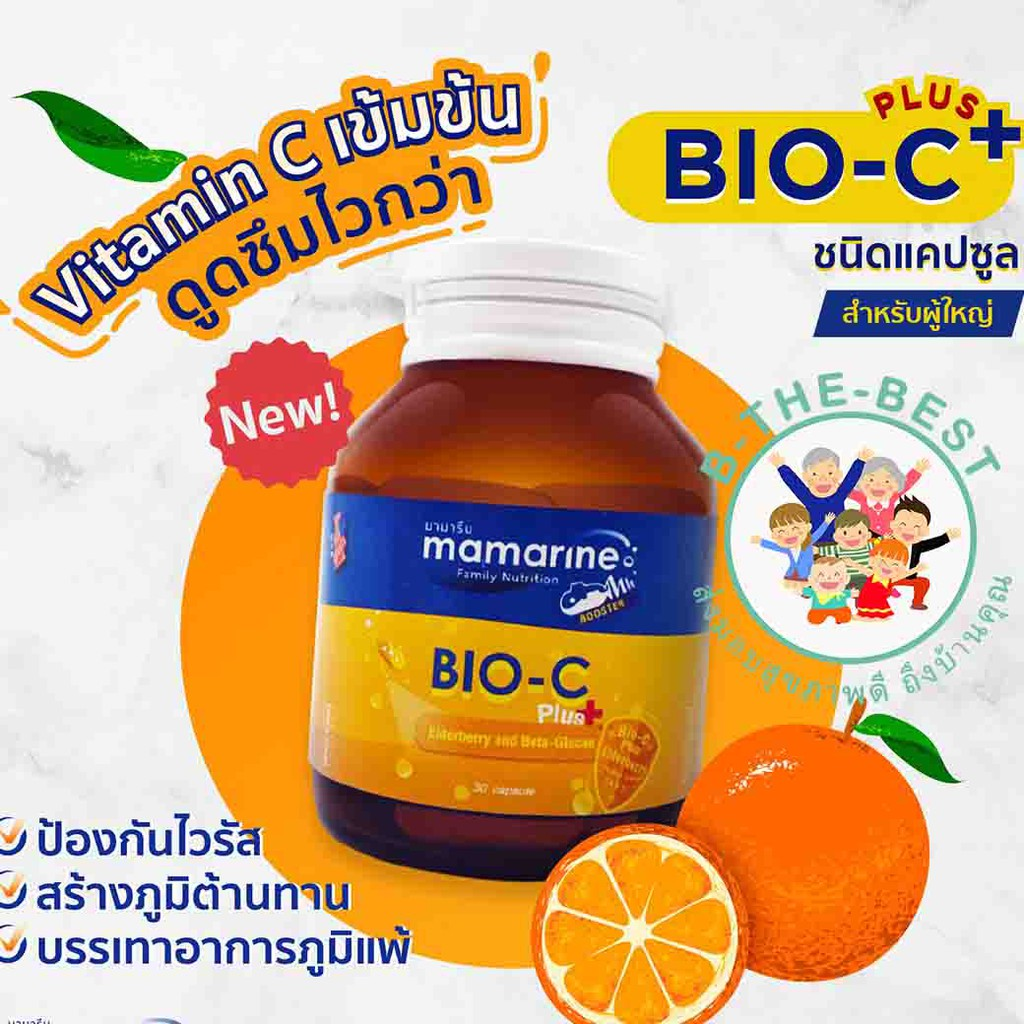 Mamarine Bio C Plus Elderberry and Beta-Glucan 30 Capsules มามารีน แบบเม็ด ไบโอซี พลัส 30 แคปซูล ol00182