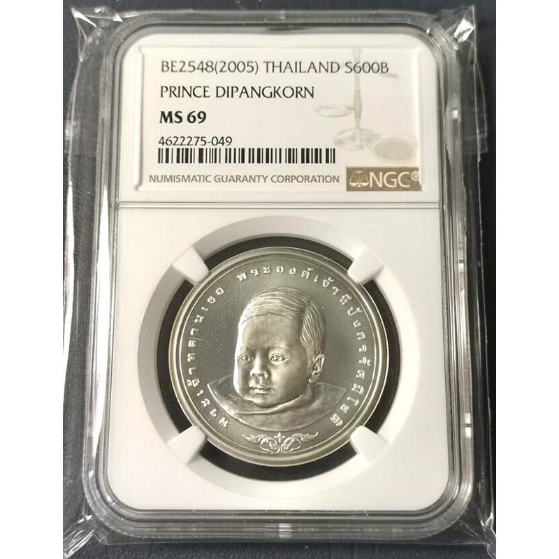 เหรียญเงิน 600 บาท เกรด MS69 ที่ระลึกพระราชพิธีสมโภช ขึ้นพระอู่ พระองค์เจ้าทีปังกร ปี 2548 พร้อมตลับเกรดสูงมาก