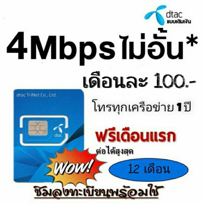 ซิมเทพดีแทค 4 Mbps เพียง 100.-/เดือน+โทรฟรีทุกเครือข่าย ระยะเวลาใช้งาน 1 ปี