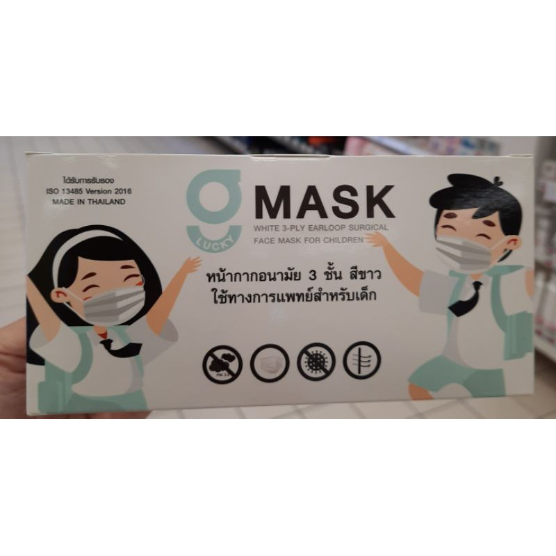 หน้ากากอนามัยใช้ทางการแพทย์ 3ชั้น 50ชิ้น เด็ก สีขาว จีลัคกี้ g lucky surgical mask บริษัท เคเอส โกลเด้น