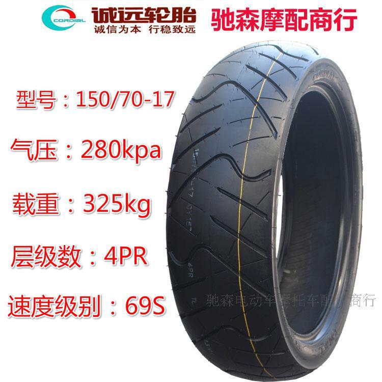 ยางมอเตอร์ไซค์Chengyuan รถจักรยานยนต์รถสปอร์ตยาง110/130/140-150-60/70/80-17-16-14ยางกันลื่นสูญญากาศ