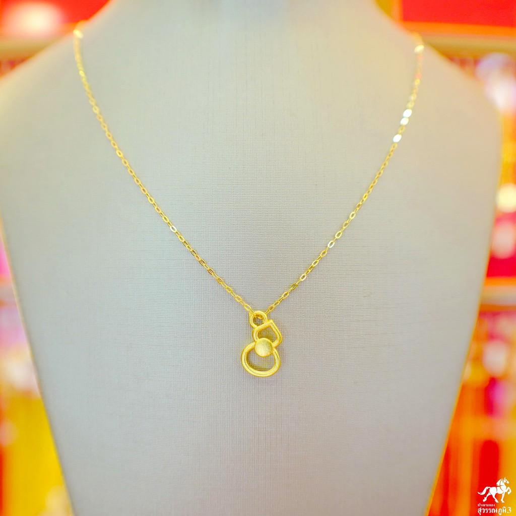 สร้อยคอเงินชุบทอง จี้น้ำเต้า3Dทองคำ 99.99  น้ำหนัก 0.1 กรัม ซื้อยกเซตคุ้มกว่าเยอะ แบบราคาเหมาๆเลยจ้า