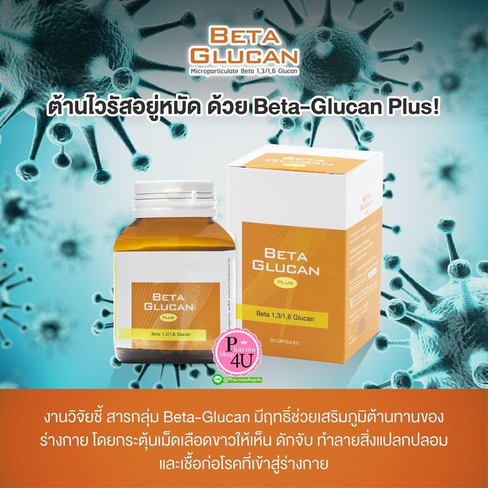 Interpharma Beta Glucan Plus  30 เม็ด เบต้ากลูแคนพลัส เสริมภูมิคุ้มกัน สยบอนุมูลอิสระ กระตุ้นเม็ดเลือดขาว