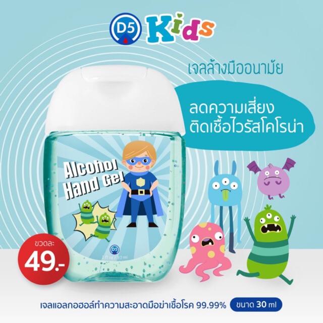 (🩸D5kids alcohol เจลล้างมือสำหรับเด็ก 30ml🩸)💛ซื้อ3 แถม 2 💛