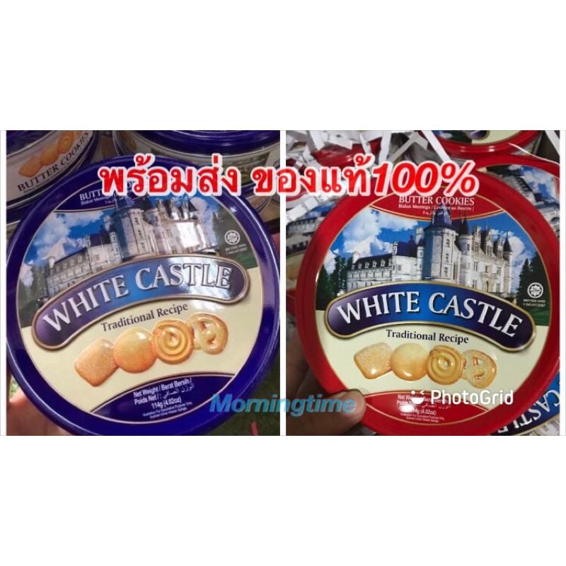 พร้อมส่ง White castle butter cookies Danish dreams คุ๊กกี้เนยสด คุ๊กกี้พระราชวังจากมาเลเซีย คุกกี้เดนิช