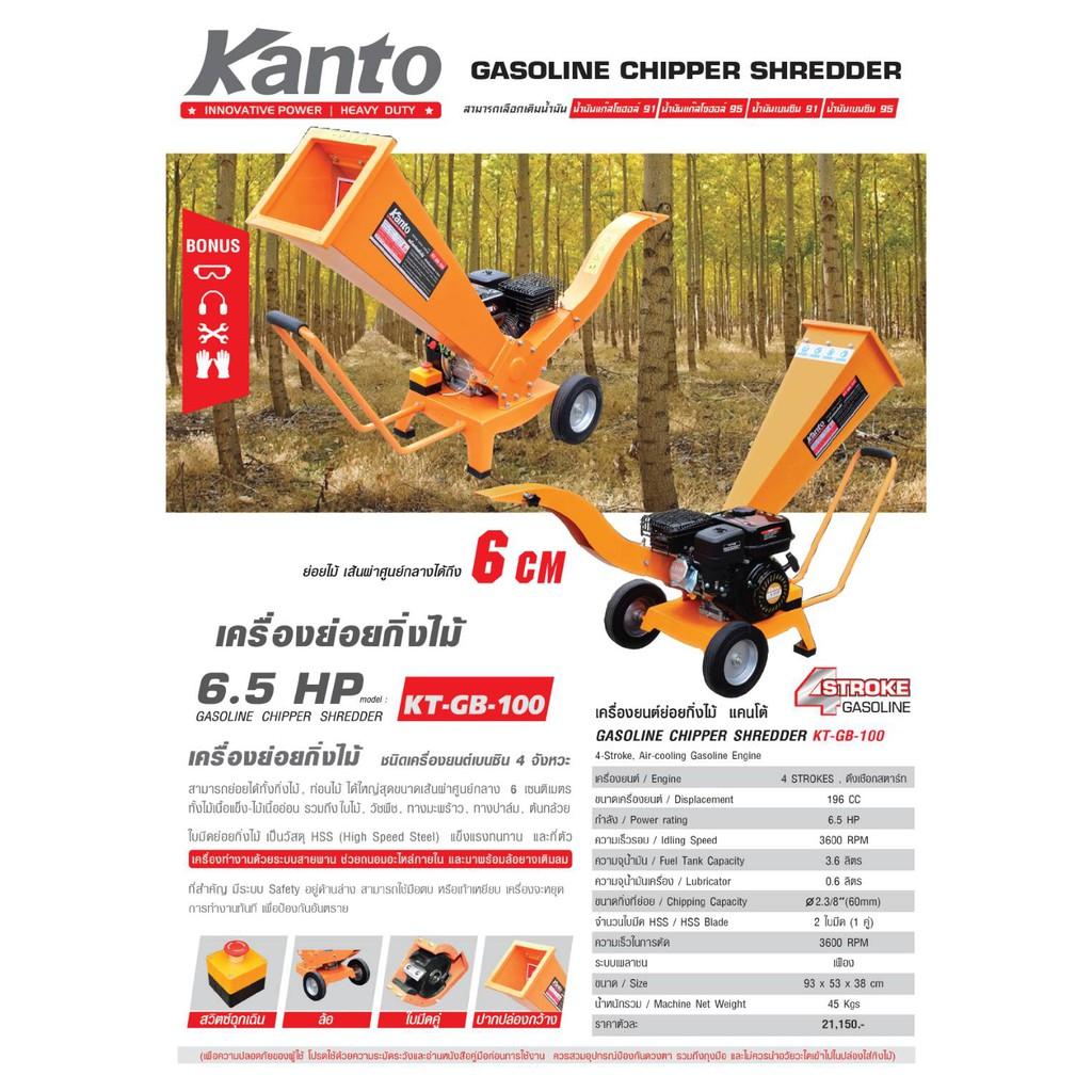 KANTO เครื่องยนต์ย่อยกิ่งไม้ เครื่องย่อยกิ่งไม้ KT-GB-100 ย่อยกิ่งไม้ เครื่องย่อยกิ่ง