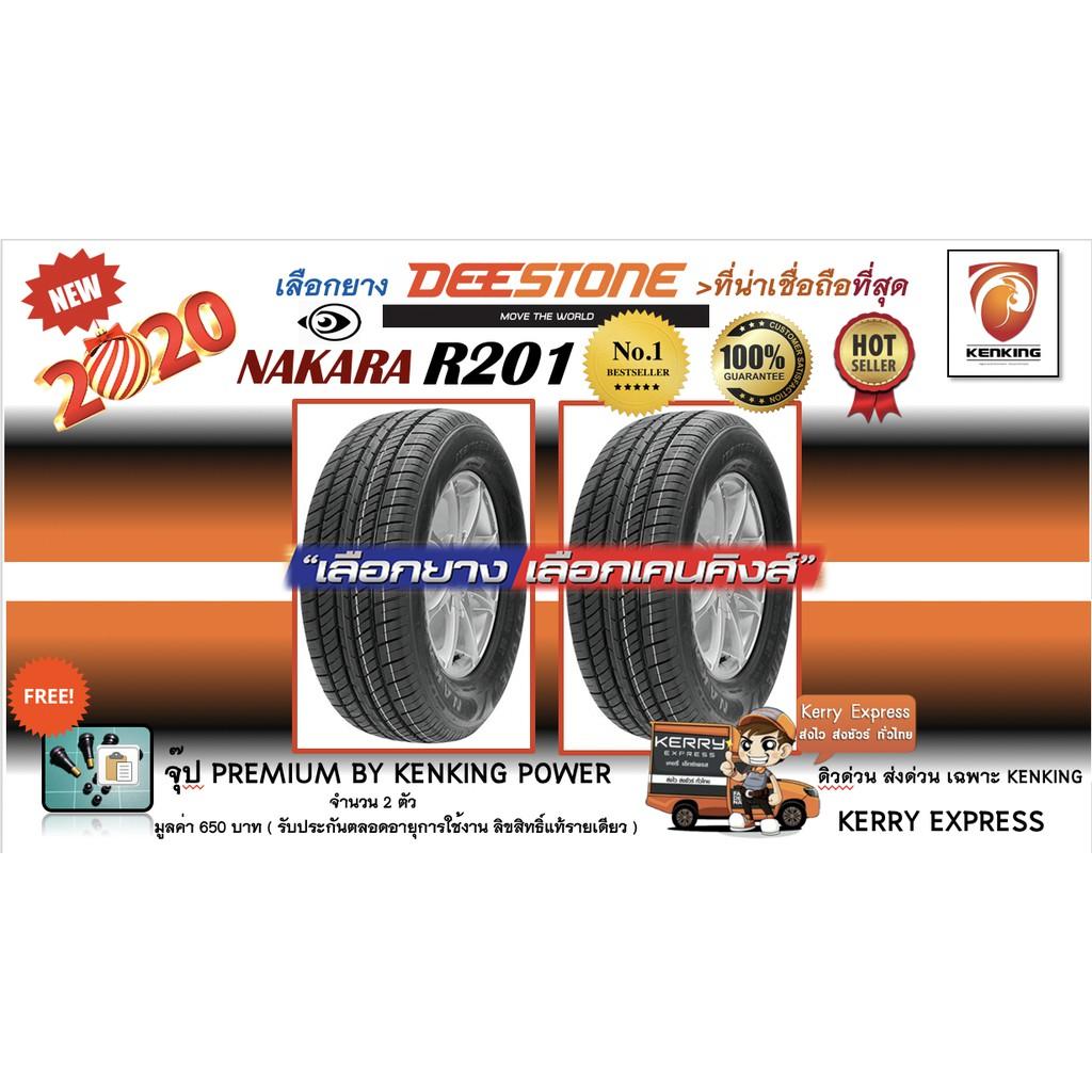 ผ่อน 0% 185/65 R14 Deestone R201 ยางใหม่ปี 2020 (2 เส้น) ยางรถยนต์ขอบ14 Free!! จุ๊ป Kenking Power 650 บาท