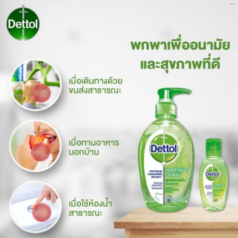 Shopeeความงามและของใช้ส่วนตัวของใช้ส่วนตัว✴💢พร้อมส่ง ของแท้ 100%💢🖐 เจลล้างมืออนามัย Dettol เจลล้างมือเดทตอล ขนาด 50