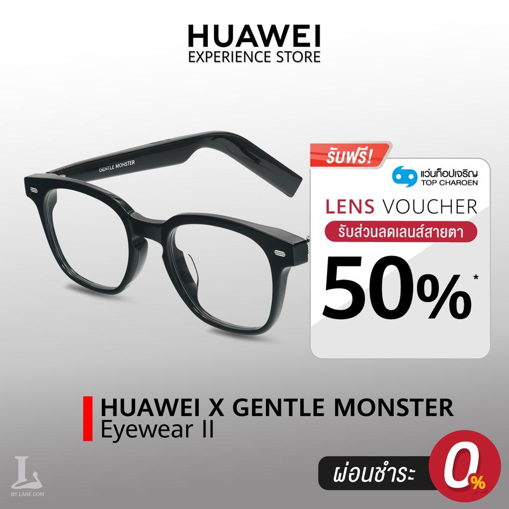 HUAWEI X Gentle Monster Eyewear 2 [รับฟรีคูปองส่วนลด 50%* สำหรับการเปลี่ยนเลนส์แว่นตาที่ร้านแว่นท็อปเจริญทุกสาขา]