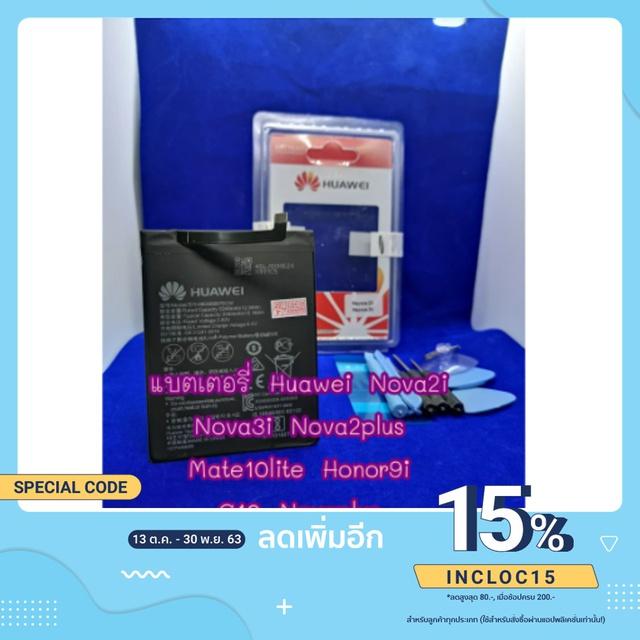 แบตเตอรรี่ Huawei Nova2i / Nova3i / Nova2+ / Mate10 Lite / Honor9i / G10 / Nova plus / P30liteงานดีคุณภาพดี 100% Pu Sho