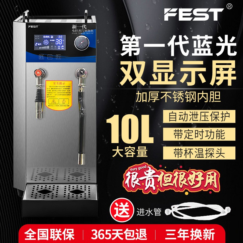 FEST เครื่องทำน้ำเดือดอัตโนมัติเครื่องทำฟองนมหม้อต้มน้ำเชิงพาณิชย์อุปกรณ์ร้านชานมกาแฟนมปกเครื่องสกัดชา