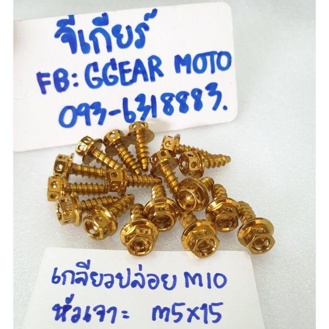 น็อตทองชุดสีMio Fino AEROX Exciter น็อตชุดสีไทเท (ราคา/ตัว)