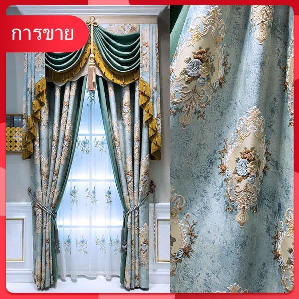 วิลล่าหรูสไตล์ยุโรปห้องนั่งเล่น jacquard ผ้าม่านบังแดดสูงระเบียงห้องนอนสำเร็จรูปผ้าม่านผ้าที่มีความแม่นยำสูง