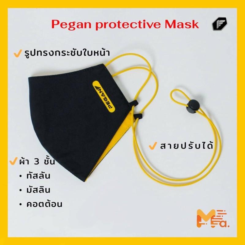 🔥ส่งเร็ว พร้อมส่ง🔥ผ้าปิดจมูก สายคล้องคอสี Pegan Mask สายปรับได้ หน้ากากผ้า3ชั้น ส่งเร็ว มีเก็บเงินปลายทาง