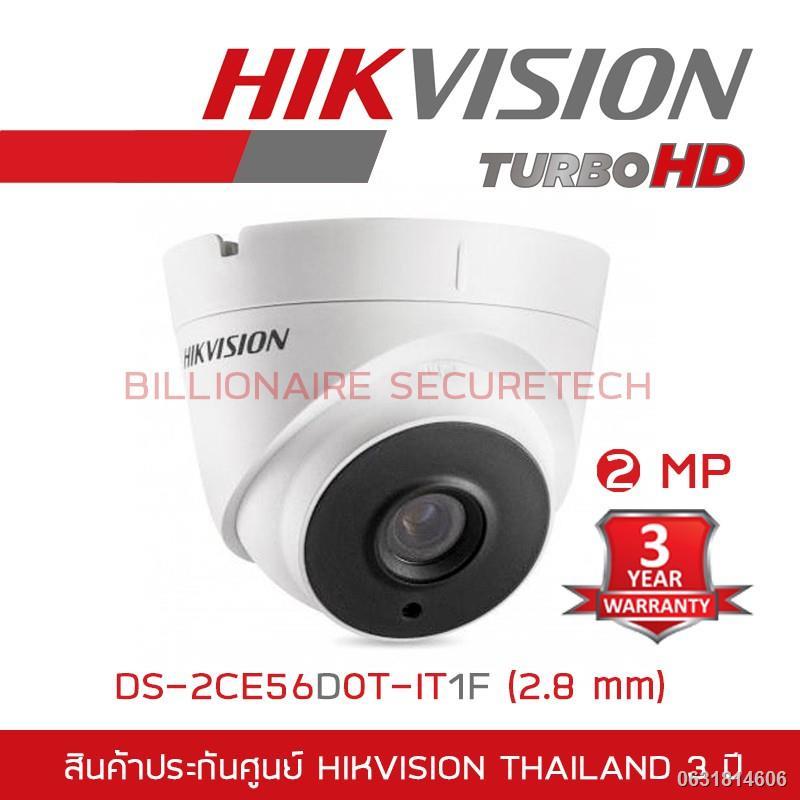 【สินค้าเฉพาะจุด】☄HIKVISION กล้องวงจรปิด 4 ระบบ ความละเอียด 2 ล้านพิกเซล DS-2CE56D0T-IT1F (2.8 mm)