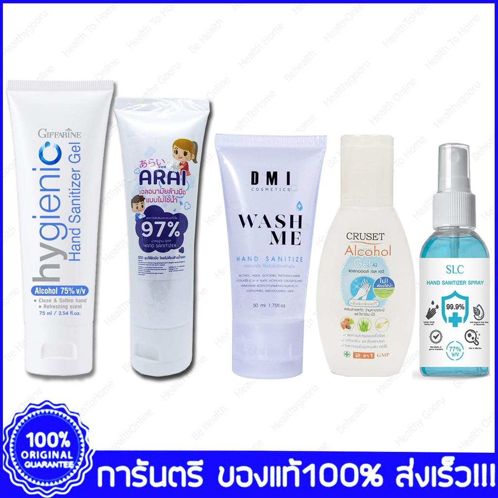 Arai Cruset DMI Wash Me Giffarine SLC Alcohol Gel For Kids Hand Sanitizer Alcohol Spray เจลล้างมือเด็ก