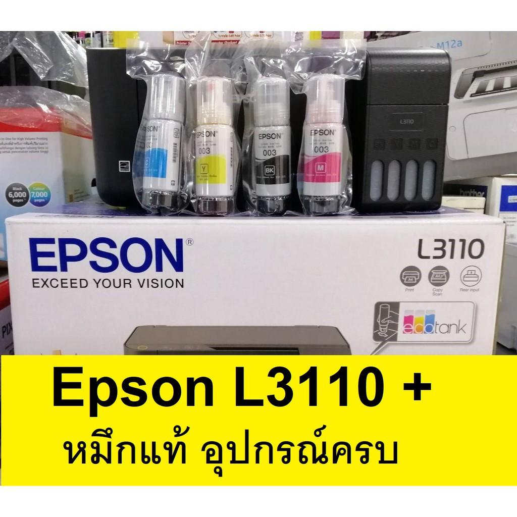 เครื่องพิมพ์ Epson L3110  อุปกรณ์ครบ พร้อมหมึกแท้ พร้อมใช้(จำกัด 1เครื่องต่อ1คำสั่งชื้อ)