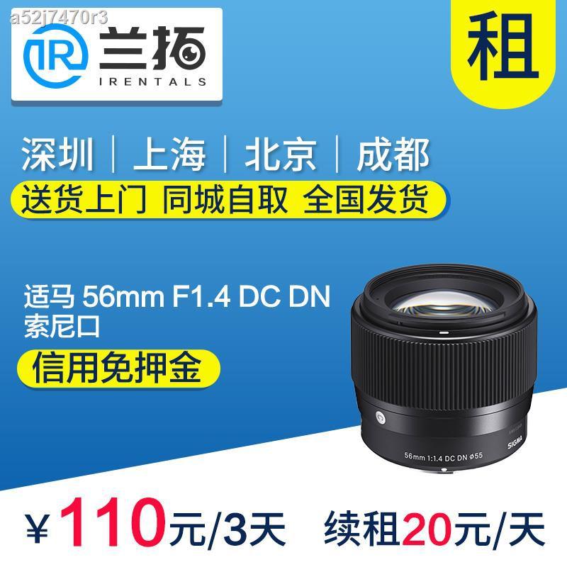 เลนส์กล้องดิจิตอล❐∋❄เช่าเลนส์ SLR Sigma 56mm F1.4 DC DN Sony Port Lento Camera Rental