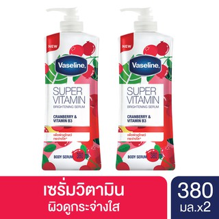 [ส่งฟรี] Vaseline Super Vitamin Brightening Serum Cranberry & Vitamin B3 380ml (x2)
