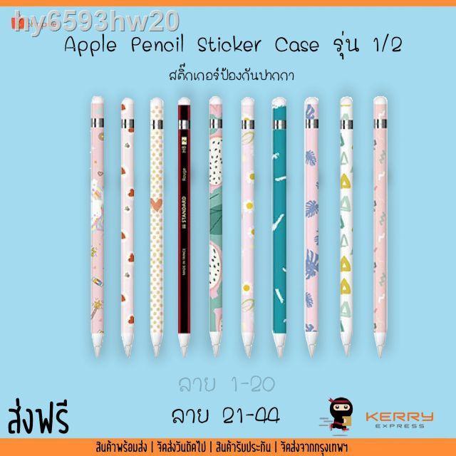ส่งจากกรุงเทพสินค้ายอดนิยม♗💋44 ลาย💋 เคส Sticker Apple Pencil Case ลาย 21-44 สติ๊กเกอร์แปะปากกา ลายน่ารักๆ ป้องกันลอย