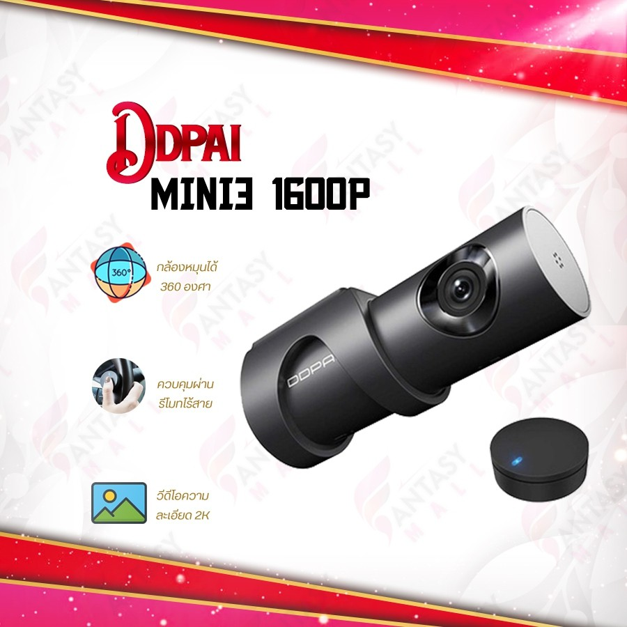 กล้องติดรถยี่ห้อXiaomi DDPAI  MINI3 1600P  ตัวCMOS 5ล้านพิกเซล รหัสสินค้า mini3 CPU  HUAWEI35 เซ็นเซอร์รับภาพ