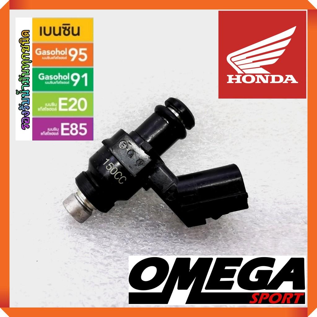 หัวฉีดแต่ง8รู150cc Honda PCX MSX Click-i Zoomer-X Wave และรุ่นอื่นๆ