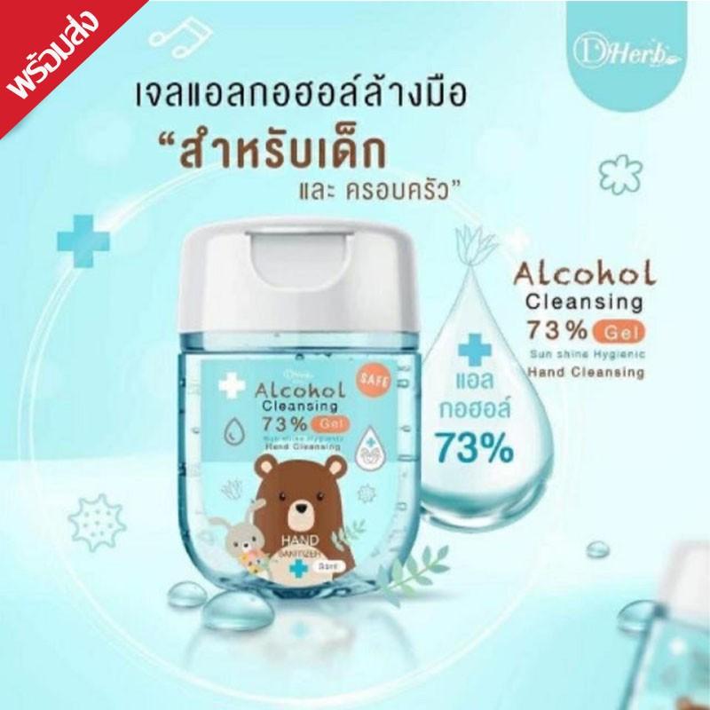 เจลล้างมือสำหรับเด็ก D-Herb เจลล้างมือแอลกอฮอล์ 73% ⚡️พร้อมส่ง⚡️