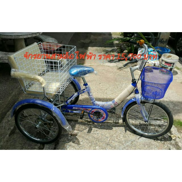 จักรยานสามล้อไฟฟ้า ขนาดล้อ 20 นิ้ว ชุดรุ่นเก้าอี้นั่ง