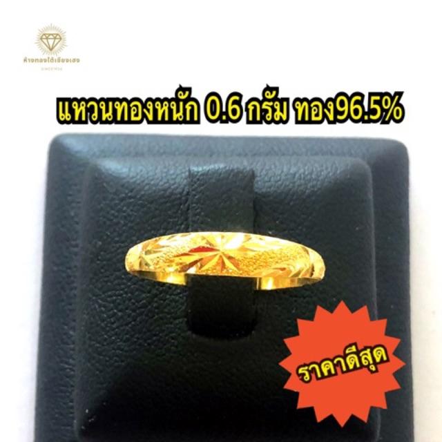 แหวนทองแท้0.6กรัม ราคาดีสุด ใช้เยอะราคามีราคาส่ง