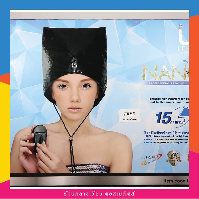 LESASHA PROFESSIONAL NANO HAIR SPA TREATMENT CAP หมวกอบไอน้ำ