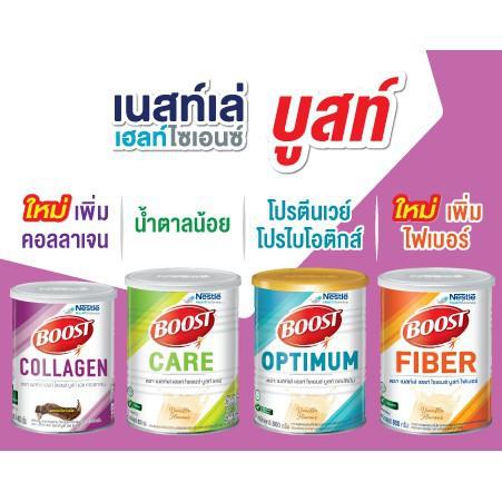 🔥เวย์โปรตีน🔥 Nestle BOOST OPTIMUM / CARE 800g/ collagen 400g / Fiber 800g บูสท์ ออปติมัม อาหารสูตรครบถ้วน เวย์โปรตีน