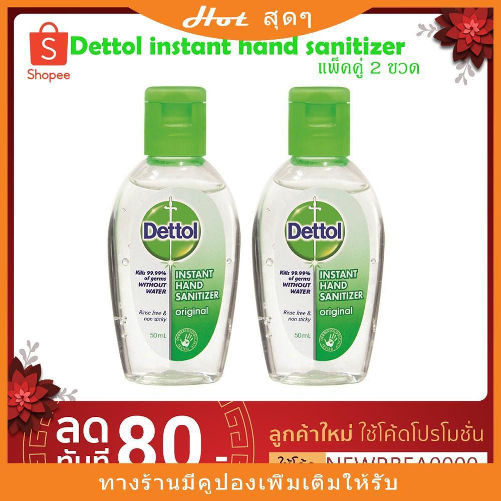 เจลล้างมือเดทตอล แพคคู่ 2 ขวด Dettol instant Sanitizer 50ml นำเข้า100% กลิ่น Originalพร้อมส่ง