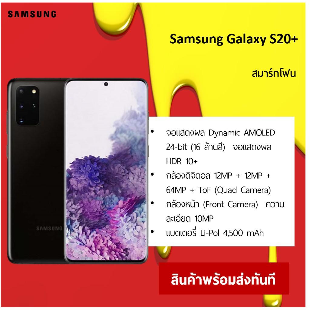 Samsung Galaxy S20+ สมาร์ทโฟน
